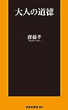 大人の道徳 (扶桑社BOOKS新書)