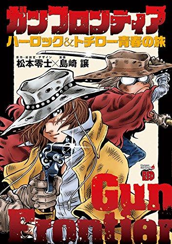 ガンフロンティア―ハーロック&トチロー青春の旅 (チャンピオンREDコミックス)