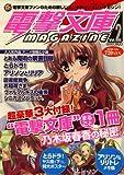 電撃文庫MAGAZINE (マガジン) 2008年 07月号 [雑誌]