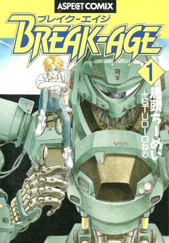 BREAK-AGE (1) (アスペクトコミックス)