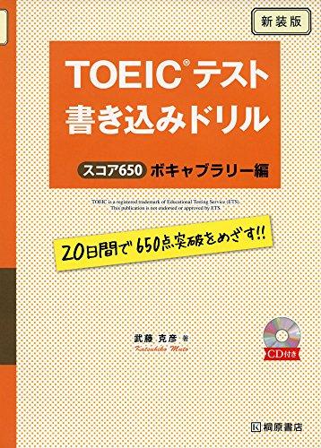 TOEICテスト 書き込みドリル スコア650ボキャブラリー編 新装版