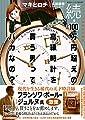 続・100万円超えの高級時計を買う男ってバカなの? (東京カレンダーMOOKS)
