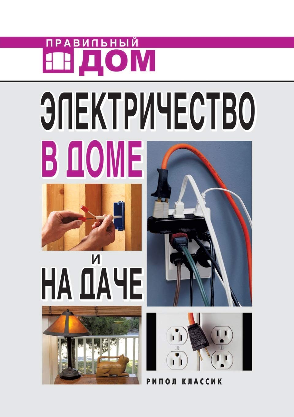Download Electricity in the Home and at the Cottage (Russian Edition) pdf epub