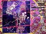 Touhou Kanjuden ~ Legacy of Lunatic Kingdom