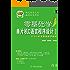 零基础学单片机C语言程序设计 第2版 (零基础学编程)