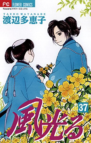 風光る(37) (フラワーコミックス)