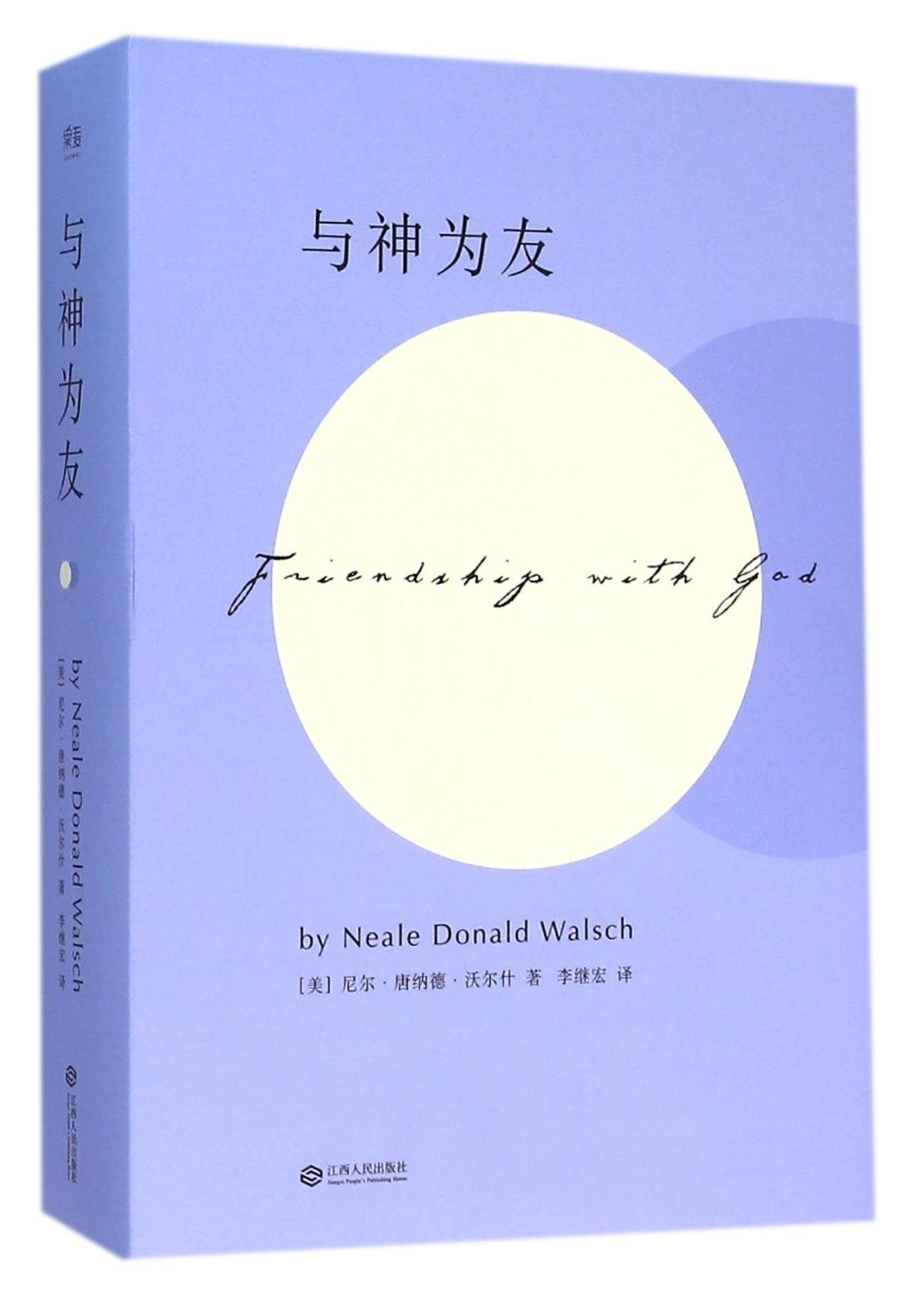 Download Friendship with God (Chinese Edition) PDF