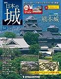 日本の城 改訂版 51号 (熊本城) [分冊百科] (カレンダー付)