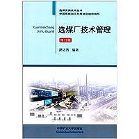 选煤厂技术管理(修订版)