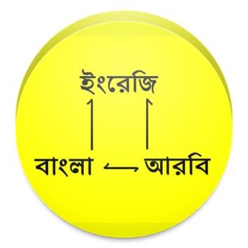 Amazon com: Learn Bengali to Arabic, Arabic to English and