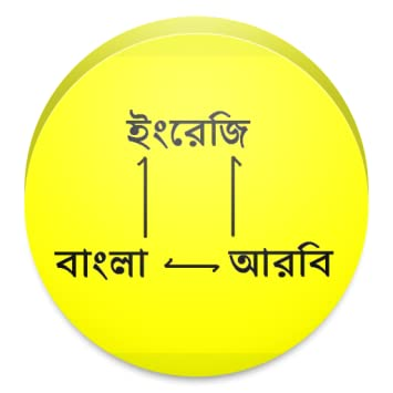 Arabic To Bangla Dictionary Pdf