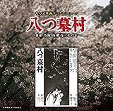 ANOKORO EIGA SOUND TRACK SERIES YATSUHAKAMURA by Sony Japan