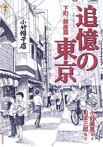 追憶の東京 下町、銀座篇 (らんぷの本)