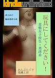玩具にしてください!: 変態女子校生・菜津希