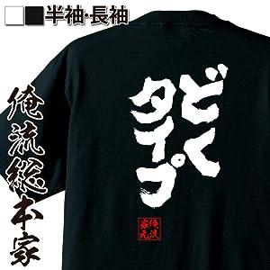 魂心Tシャツ どくタイプ (MサイズTシャツ黒x文字白)