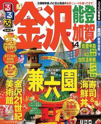 るるぶ金沢 能登 加賀'14 (国内シリーズ)