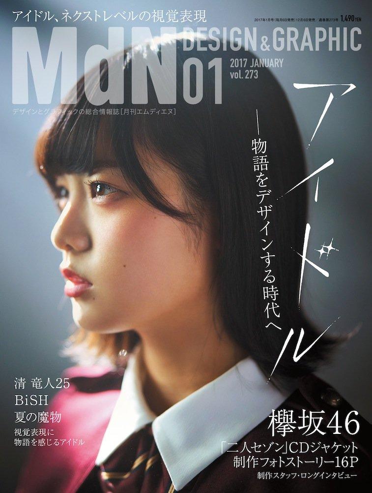 月刊MdN 2017年1月号(特集:アイドル-物語をデザインする時代へ / 表紙 欅坂46)