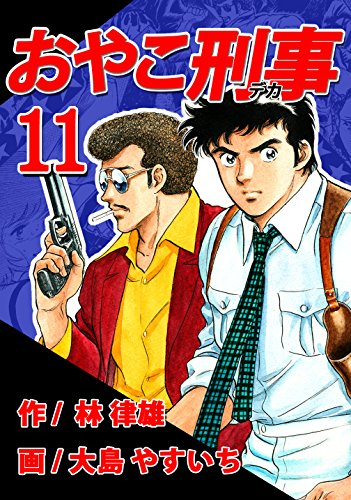 OYAKO-DEKA Vol11 Remastering Version (Japanese Edition)