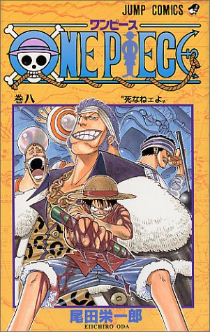 ONE PIECE  8 (ジャンプ・コミックス)