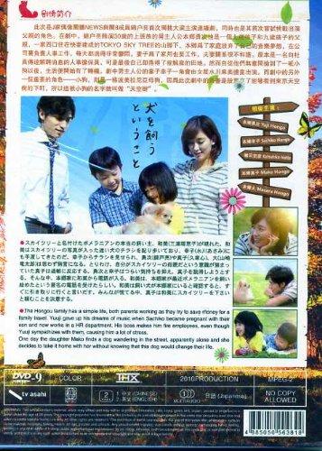 2011 Japanese Drama : - Inu o Kau to Iu Koto - W/ Eng Subtitle