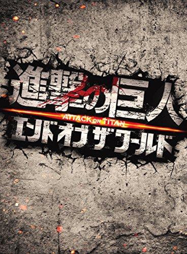 進撃の巨人 ATTACK ON TITAN エンド オブ ザ ワールド  豪華版