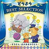 V.A. - Columbia Kids Doyo Best Selection Zo San, Inu No Omawari San [Japan CD] COCN-1001