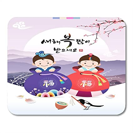 nakamela mouse pads happy new year korean text translation happy calligraphy and traditional lucky bag