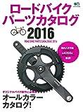 ロードバイクパーツカタログ2016 (エイムック 3316)