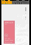 武则天正传(林语堂逝世40周年纪念典藏版)(博集文学典藏系列)