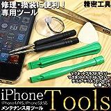 iPhone5/iPhone4/4S対応! iPhoneメンテナンスツールキット「iPhone Tools」[iPhone 分解 修理 工具]