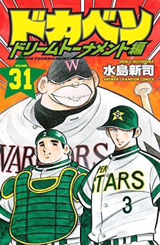 ドカベン ドリームトーナメント編 31 (少年チャンピオン・コミックス)