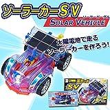 ソーラーカーSV太陽電池付理科工作キット