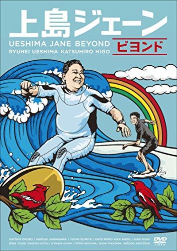 Japanese Movie - Ueshima Jane Beyond [Japan DVD] PCBP-53167