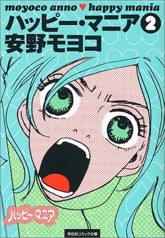 ハッピー・マニア 2 (祥伝社コミック文庫)