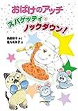 おばけのアッチ スパゲッティ・ノックダウン!: アッチ・コッチ・ソッチの小さなおばけシリーズ40