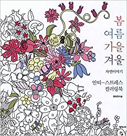 SPRING SUMMER FALL WINTER NATURE STORY Anti Stress Coloring Book Korean Happy Art 9788998440077 Amazon Books