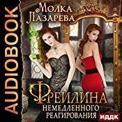 The Maid of Honor of an Immediate Response. Book II [Russian Edition] | Molka Lazareva