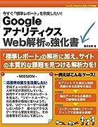 今すぐ「標準レポート」を卒業したい! Googleアナリティクス Web解析の強化書