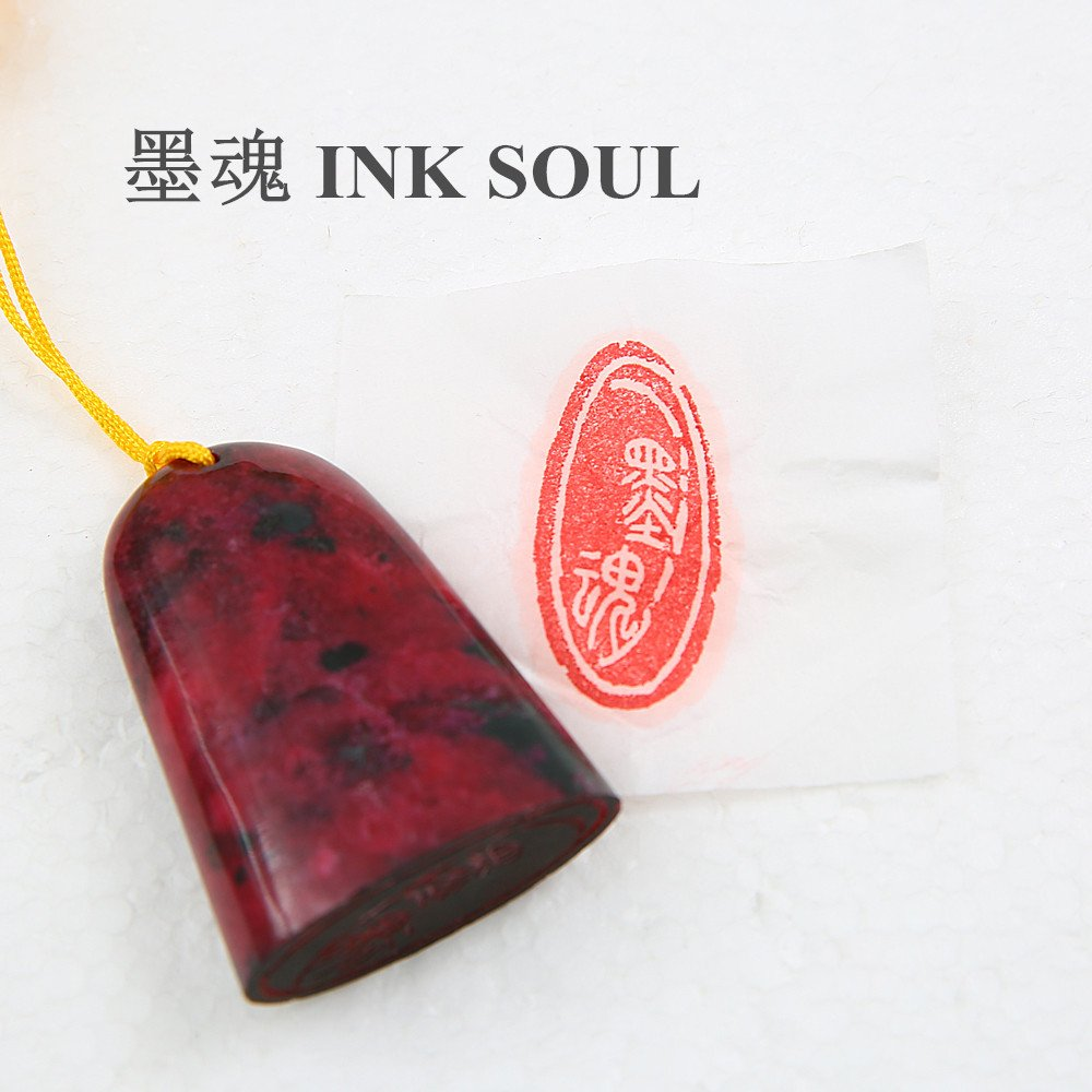 YZ111 Hmayart Chinese Mood Seal/Handmade Traditional Art Stamp Name Chop for Brush Calligraphy and Sumie Painting and Gongbi Fine Artworks/- Mo Hun (Ink Soul)