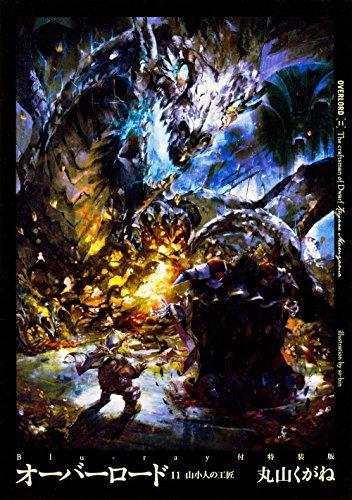 オーバーロード11 山小人の工匠 Blu-ray付特装版