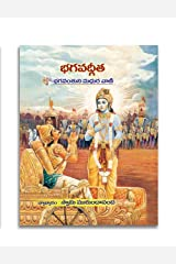 Bhagavad Gita - The Song of God (Telugu) Hardcover