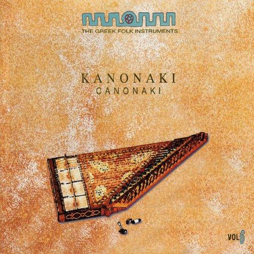 The Greek Folk Instruments: Canonaki ()