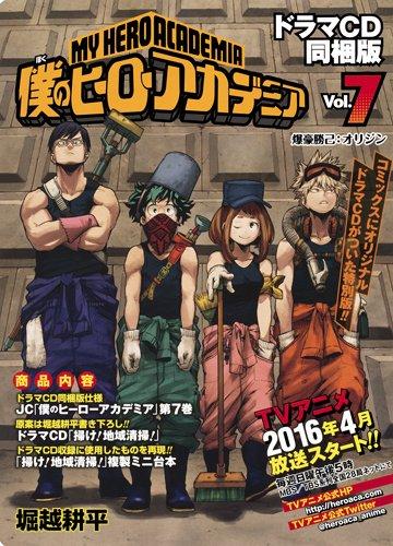 僕のヒーローアカデミア 7巻 ドラマCD同梱版 (ジャンプコミックス)