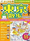 歩く地図 東京散歩 2014年版 (SEIBIDO MOOK)