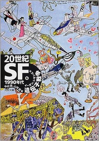 20世紀SF〈6〉1990年代―遺伝子戦...