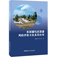 水资源与水环境风险评价方法及其应用