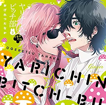ドラマCD ヤリチン☆ビッチ部