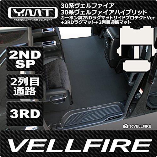 YMT 30系ヴェルファイア ガソリン車 Z-Aエディション カーボン調ラバー 2NDSP+3RD+2列目通路マット B07DMTX14Z   ZAエディション