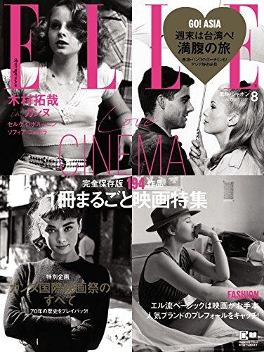 ELLE JAPON (エル・ジャポン) 2017年 08月号
