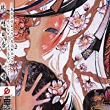 Haha by Asuka Hayashi (2003-03-19)